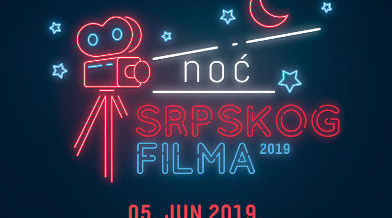 noc srpskog filma plakat