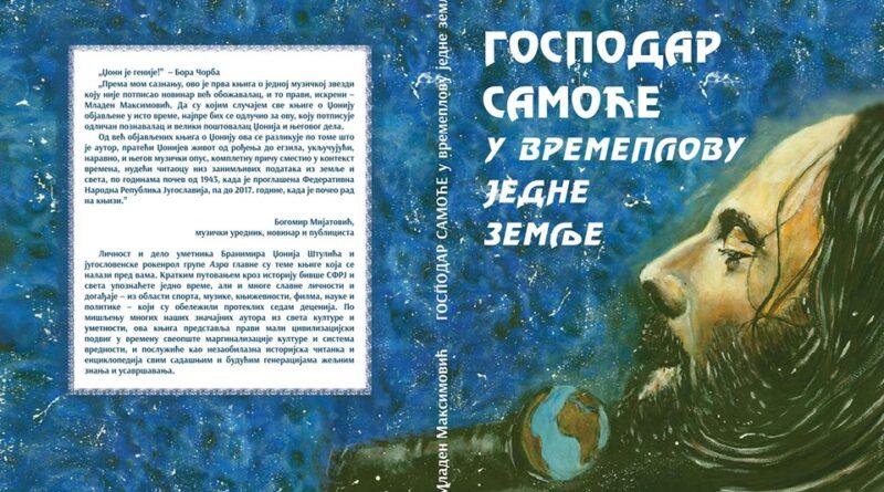 """VEČERAS U GRADSKOJ BIBLIOTECI: Promocija knjige o grupi """"Azra"""""""
